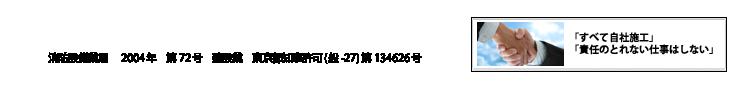 消防設備業届 2004年 第72号
